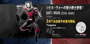 Toy Ark releases Ant-Man image, which features a costume mak