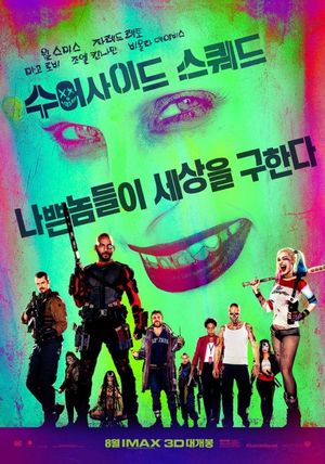 Suicide Squad international poster