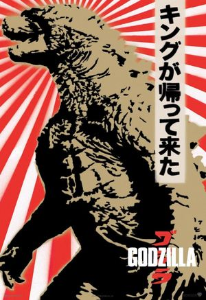 Celebrate Godzilla's Japanese heritage with a new poster