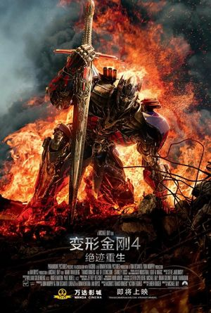 Japanese poster for Transformers: Age of Extinction