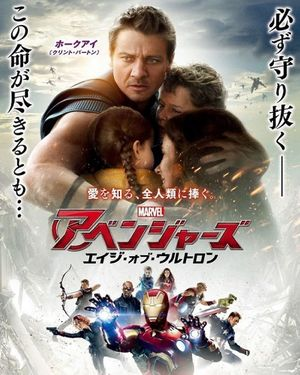 Japanese Avengers: Age Of Ultron poster is as dramatic as it