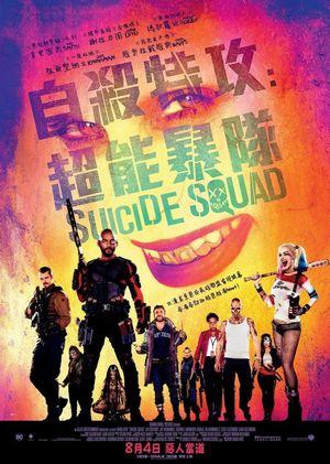 Suicide Squad international poster