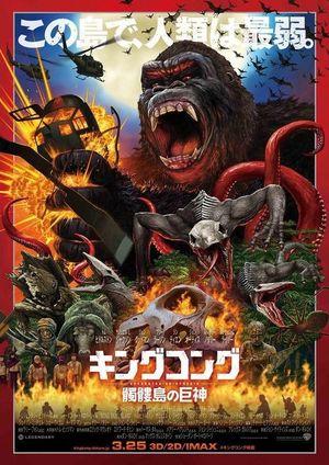 Stunning Japanese Poster for 'Kong: Skull Island'